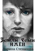 """Обложка книги """"Земли семи имён"""""""
