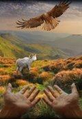 """Обложка книги """"Путь Пастуха."""""""