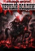 """Book cover """"Чёрный всадник."""""""