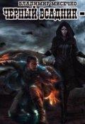 """Book cover """"Чёрный всадник - 2. Смерть зверя."""""""
