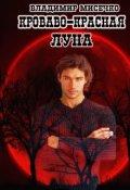 """Book cover """"Кроваво-красная луна - 1."""""""