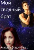 """Обложка книги """"Мой сводный брат"""""""