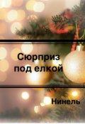"""Обложка книги """"Сюрприз под елкой"""""""