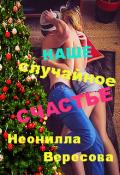 """Обложка книги """"Наше случайное счастье"""""""