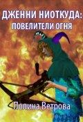 "Обложка книги ""Дженни ниоткуда: Повелители Огня"""