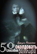 """Обложка книги """"50 способов околдовать вампира"""""""