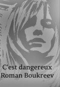 "Обложка книги ""C'est dangereux"""