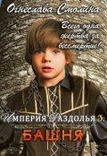 """Обложка книги """"Ир3: Башня"""""""