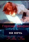 """Обложка книги """"Горячий фанфик на ночь"""""""