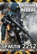 """Обложка книги """"Земля 2252  """""""