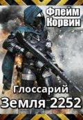 """Обложка книги """"Земля 2252. Глоссарий """""""