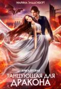 """Обложка книги """"Танцующая для дракона. Книга 2"""""""
