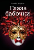"Обложка книги ""Глаза бабочки"""