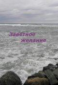 """Обложка книги """"Заветное желание"""""""