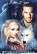 "Обложка книги ""Страшно опасен. Избранница чёрного волка"""