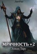"""Обложка книги """"Мрачность +2"""""""