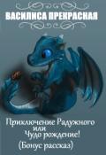 """Обложка книги """"Приключение Радужного или Чудо рождение!"""""""