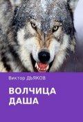 """Обложка книги """"Волчица Даша"""""""