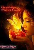 """Обложка книги """"Огненный цветок. Поверить в любовь"""""""