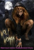 "Обложка книги ""Wolfwomen"""