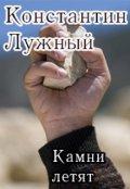 "Обложка книги ""Камни летят"""