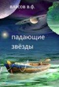 """Обложка книги """"Падающие звёзды"""""""