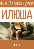 "Обложка книги ""Илюша"""