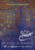 """Обложка книги """"Все цветы для Персефоны. Часть 2"""""""
