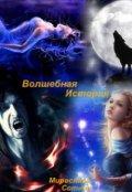 """Обложка книги """"Волшебная история или Вернись в мою вечность"""""""