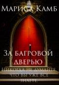 """Обложка книги """"За багровой дверью"""""""