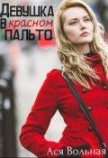 """Обложка книги """"Девушка в красном пальто"""""""