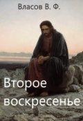 """Обложка книги """"Второе воскресенье"""""""