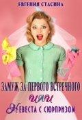 """Обложка книги """"Замуж за первого встречного или невеста с сюрпризом"""""""