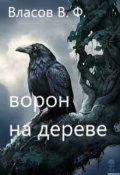 """Обложка книги """"Ворон на дереве"""""""