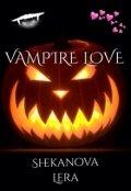 """Обложка книги """"Вампирская любовь"""""""