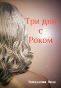 """Обложка книги """"Три дня с Роком"""""""