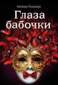 "Обложка книги ""Глаза бабочки 2 """