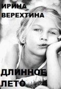 """Обложка книги """"Длинное лето"""""""