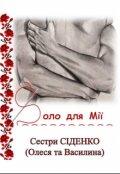 """Обкладинка книги """"Соло для Мії"""""""