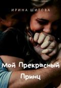 """Обложка книги """"Мой Прекрасный Принц"""""""