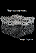 "Обложка книги ""Черная королева"""