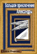 """Обложка книги """"Большое приключение Александры"""""""
