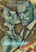 """Обложка книги """"Демон моего сердца"""""""