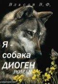 """Обложка книги """"Я - собака Диоген"""""""