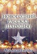 """Обложка книги """"Новогодний рассказ (пародия)"""""""