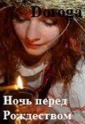 """Обложка книги """"Ночь перед Рождеством"""""""