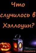 """Обложка книги """"Что случилось в Хэллоуин?"""""""