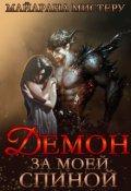 """Обложка книги """"Демон за моей спиной"""""""