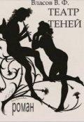 "Обложка книги ""Театр теней"""