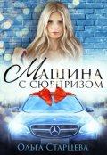 "Обложка книги ""Машина с сюрпризом"""